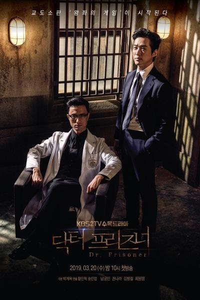 Доктор заключённый