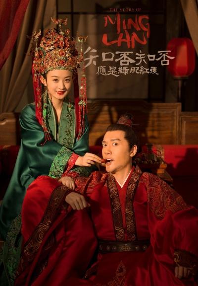 История Мин Лань
