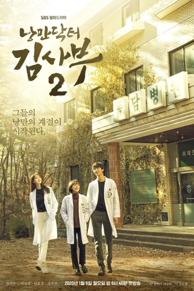 Учитель Ким, доктор-романтик 2 сезон