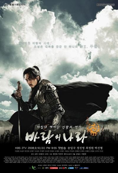 Королевство ветров