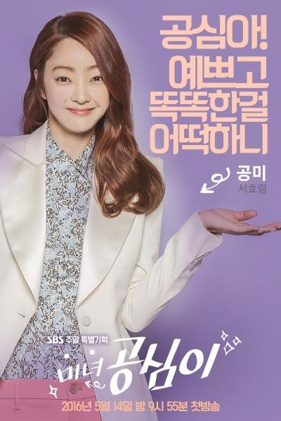 Красавица Гон Шим