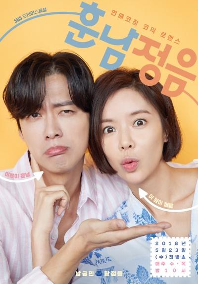 Красавчик и Чжон Ым