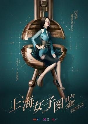 Дневник шанхайской девушки