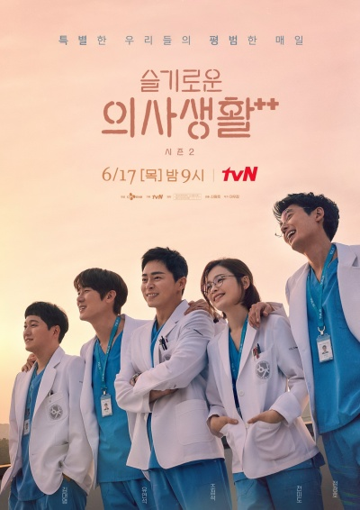 Мудрая жизнь в больнице 2 сезон