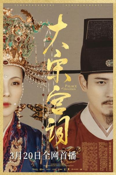 Поэзия династии Сун