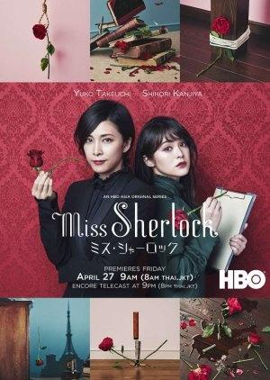 Мисс Шерлок